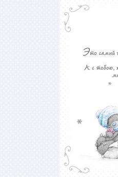 Для тебя с любовью в новый год